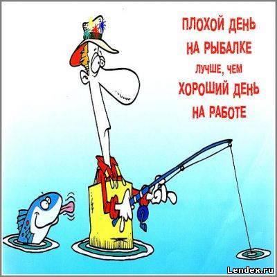 стих про рыбалку смешные короткие